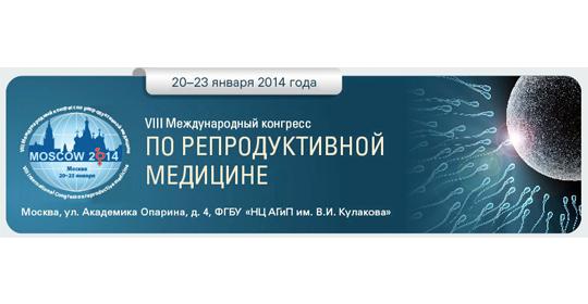 VIII Internacional Congress on Reproductive Medicine